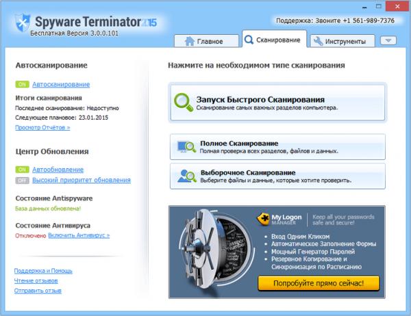 Spyware Terminator на руссом языке