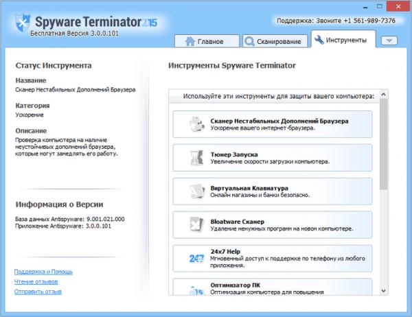 Spyware Terminator новая версия