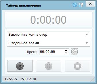таймер выключения компьютера русская версия