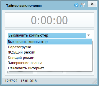 таймер выключения компьютера windows