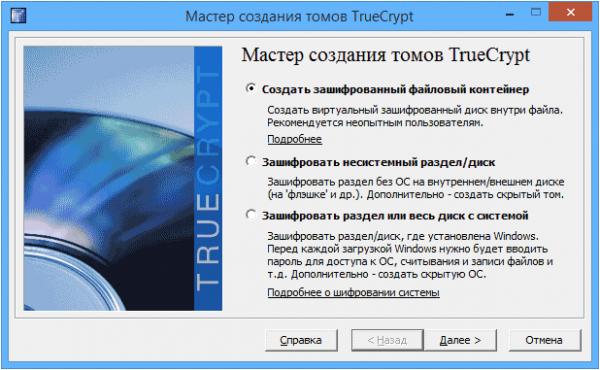 TrueCrypt на русском языке