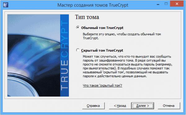 Скачать TrueCrypt для windows