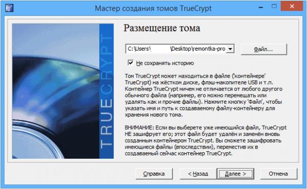 Скачать TrueCrypt новая версия