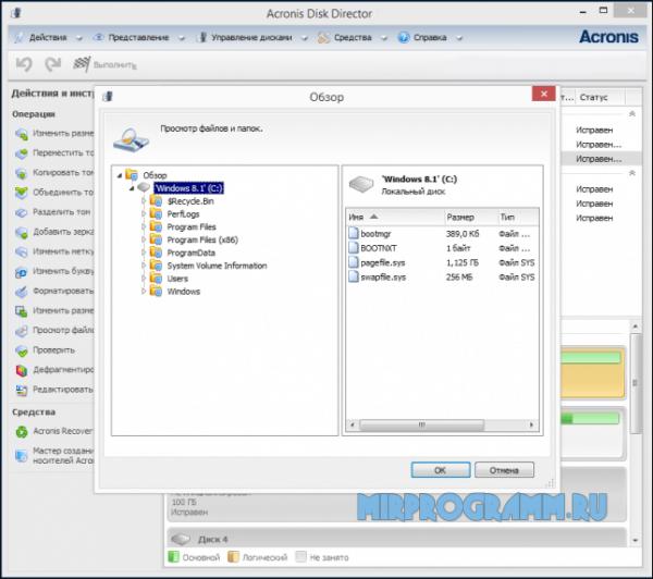 Acronis Disk Director русская версия для компьютера