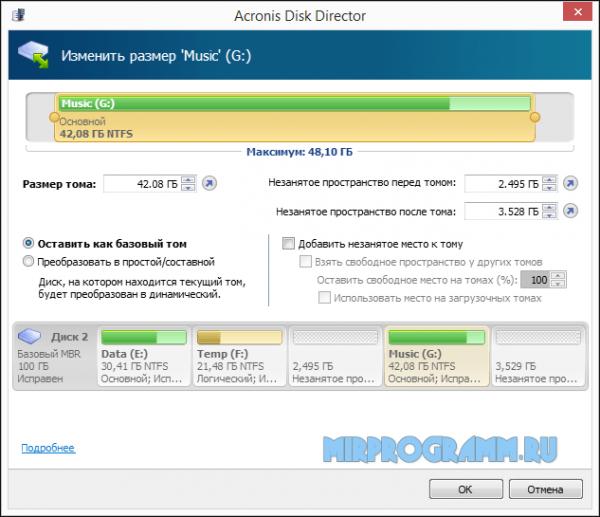 Acronis Disk Director новая версия для пк