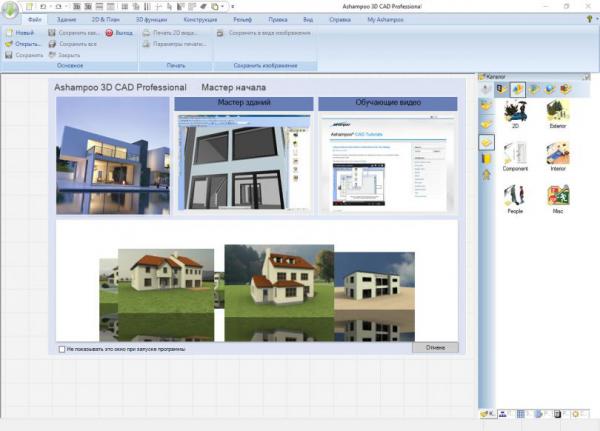 Ashampoo 3D CAD professional 6 русская версия