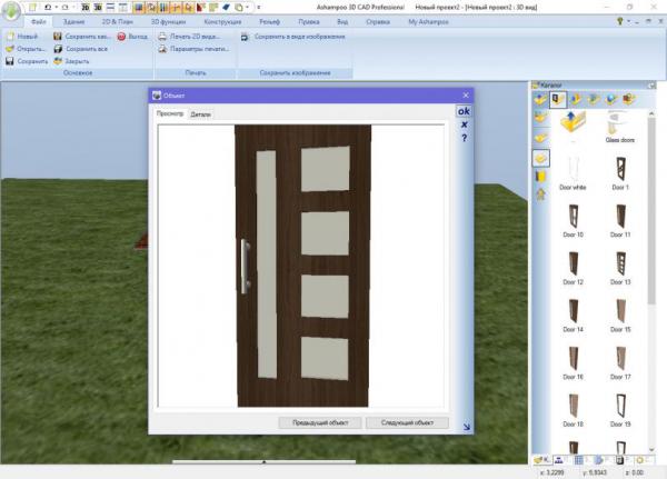 Ashampoo 3D CAD professional 6 на русском языке