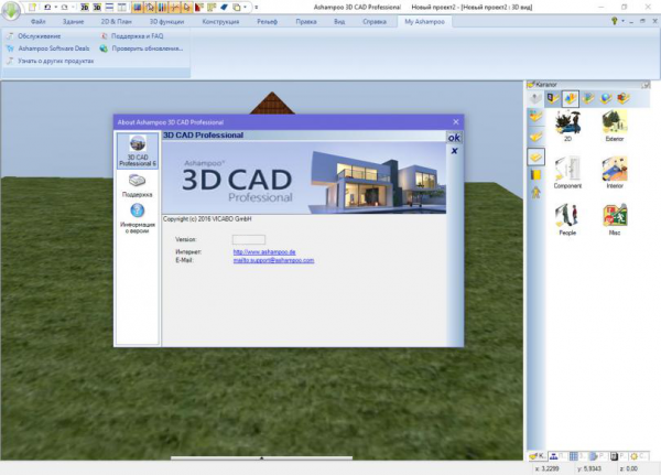 Ashampoo 3D CAD professional 6 для windows