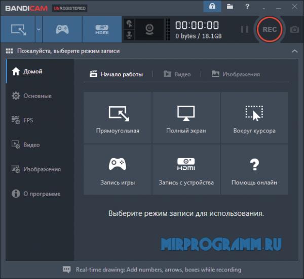 Bandicam на русском языке