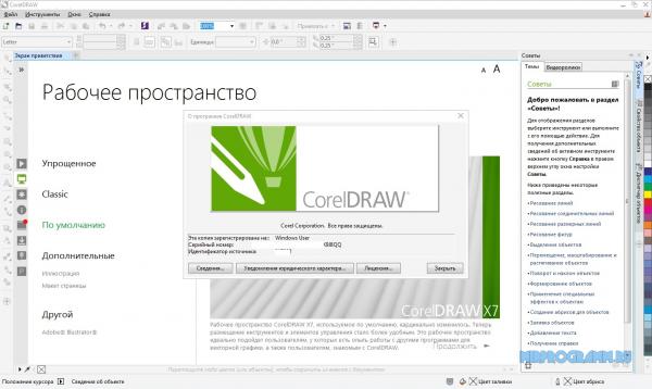 CorelDRAW на русском языке