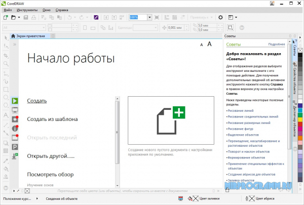 CorelDRAW для windows