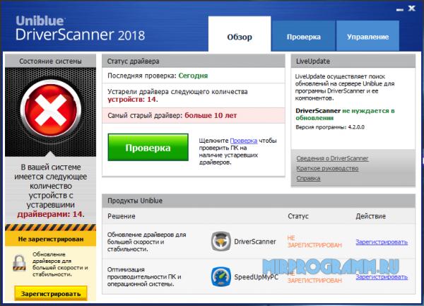 DriverScanner русская версия