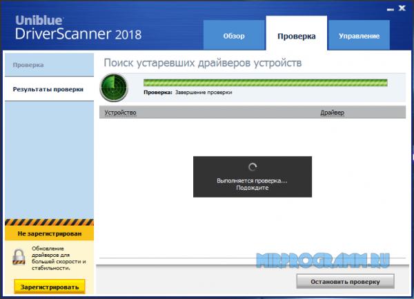 DriverScanner новая версия для пк