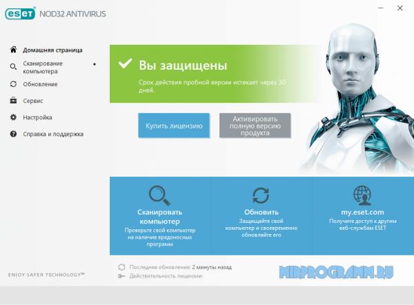 ESET NOD32 Antivirus русская версия для компьютера