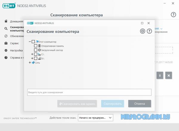 ESET NOD32 Antivirus полная версия для windows