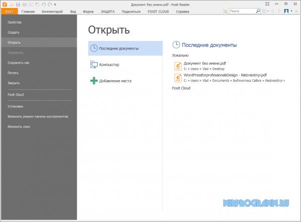 Foxit Reader русская версия для компьютера