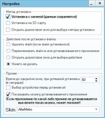 InstAllAPK на русском языке для компьютера