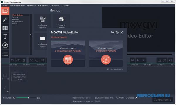 Movavi Video Editor русская версия для компьютера