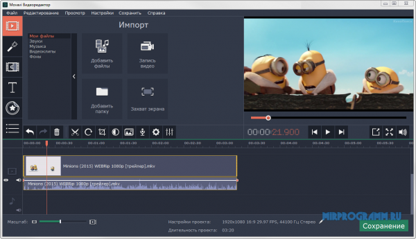 Movavi Video Editor на русском языке