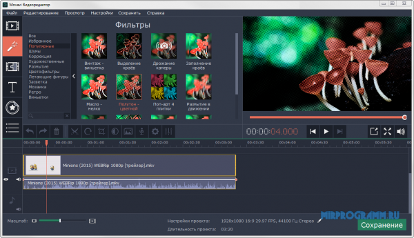 Movavi Video Editor для windows 10, 7, 8, XP
