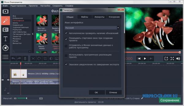 Movavi Video Editor новая полная версия