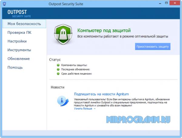 Outpost Security Suite Free скачать бесплатно на компьютер