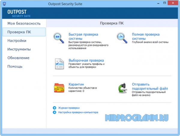 Outpost Security Suite Free русская версия для пк
