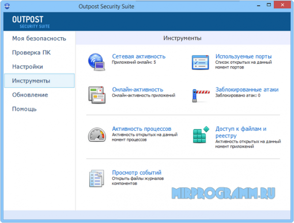 Outpost Security Suite Free новая версия для компьютера