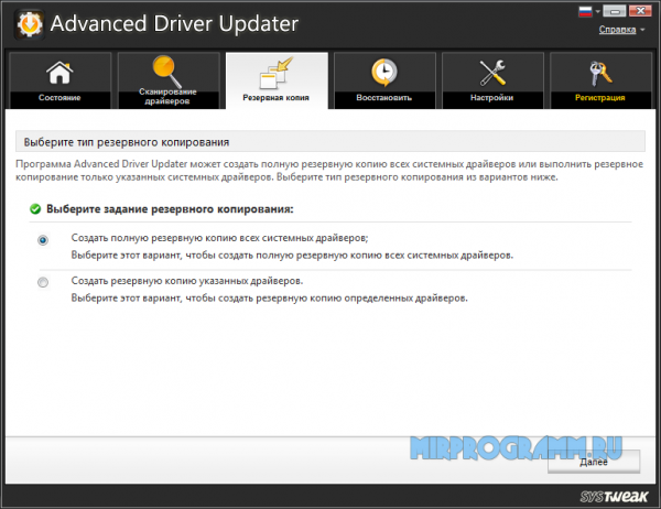Advanced Driver Updater для windows