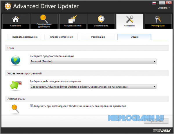 Advanced Driver Updater новая версия