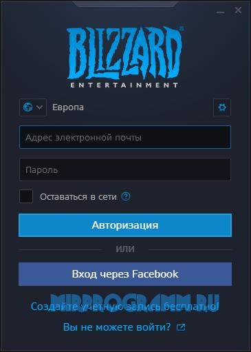 Blizzard русская версия на пк