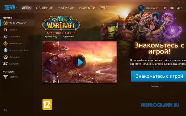 Blizzard на русском языке на компьютер