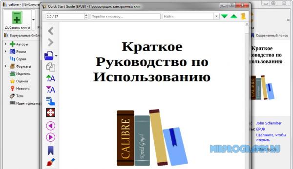Calibre на русском языке на пк