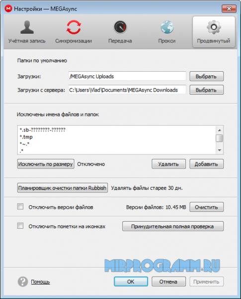 Mega облако русская версия на компьютер