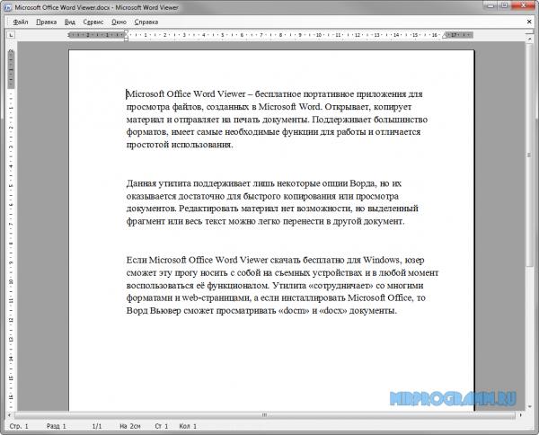 Microsoft Office Word Viewer русская версия