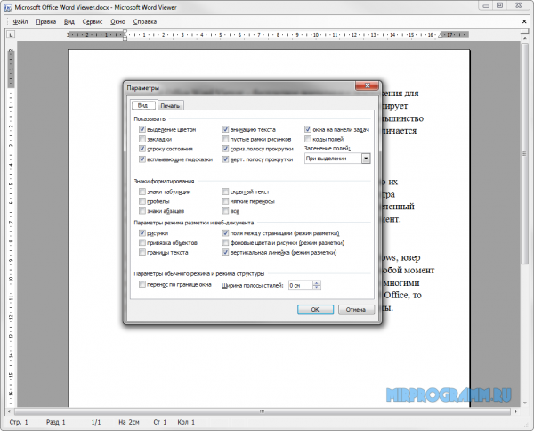 Microsoft Office Word Viewer на русском языке