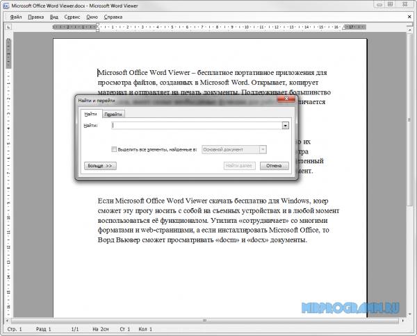 Microsoft Office Word Viewer для windows