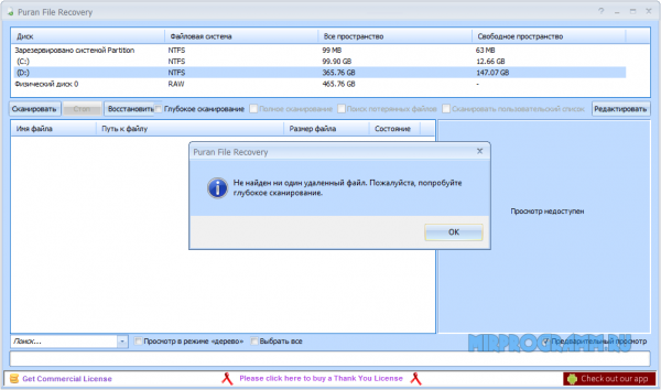 Puran File Recovery на русском языке