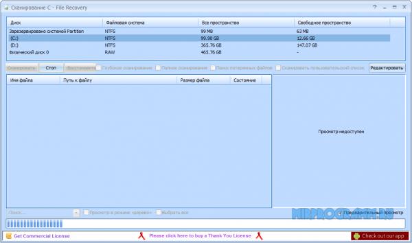 Puran File Recovery для windows