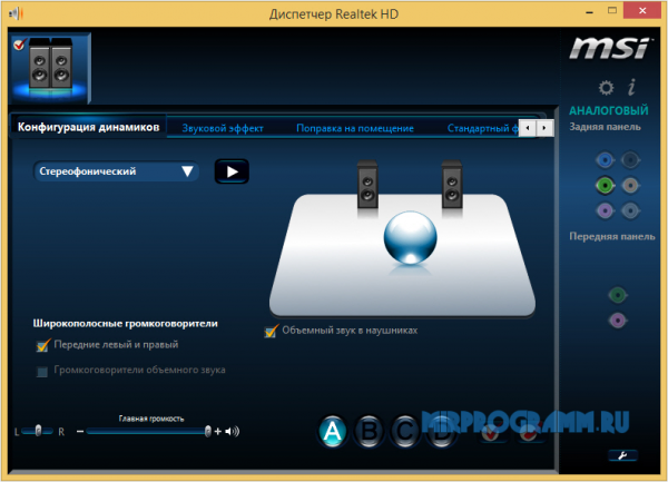 Realtek HD Audio Driver русская версия