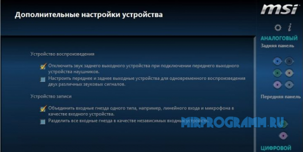 Realtek HD Audio Driver новая версия
