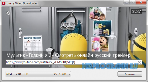 Ummy Video Downloader русская версия