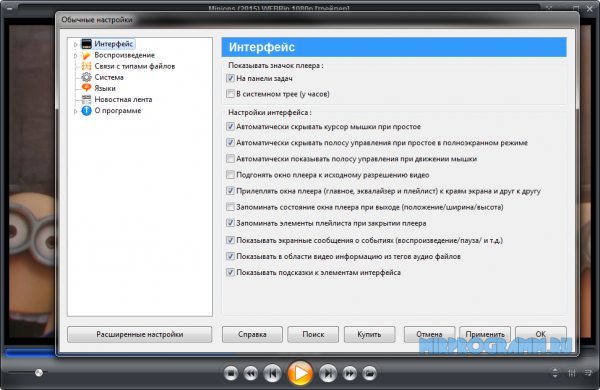 Zoom Player для windows