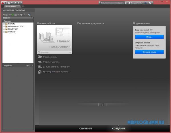 AutoCAD новая версия