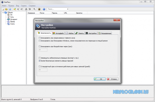 KeePass на русском языке