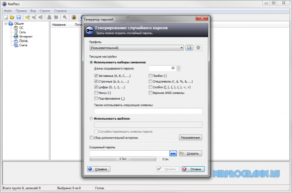 KeePass для windows