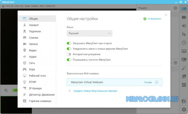 ManyCam на русском языке
