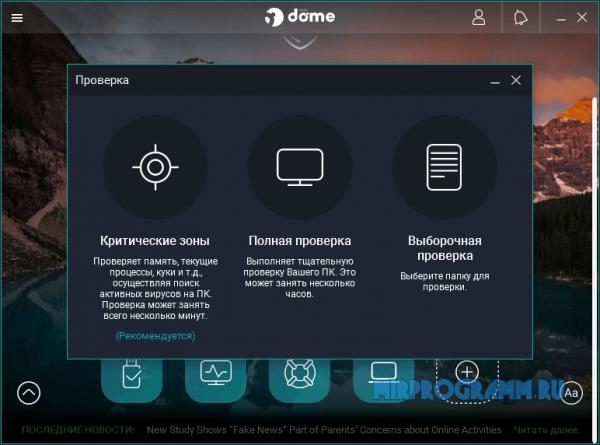 Panda Free Antivirus на русском языке