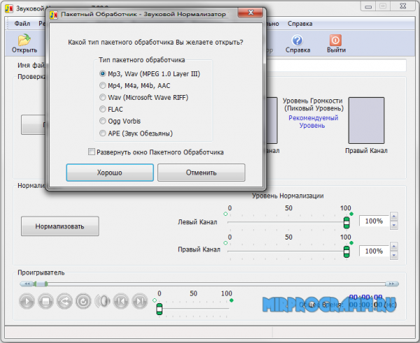 Sound Normalizer на русском языке