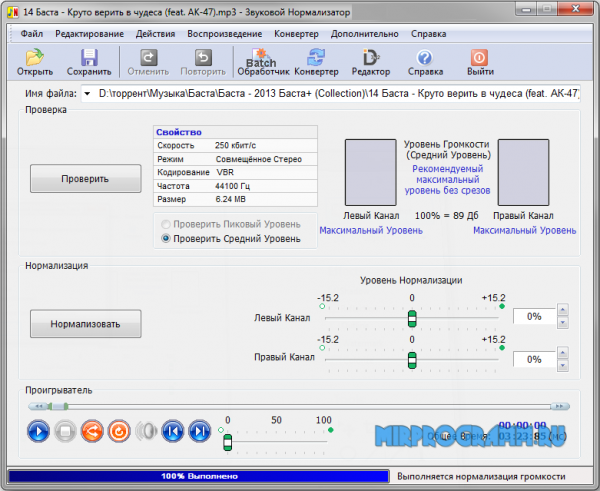 Sound Normalizer для windows